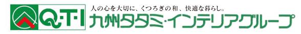 九州タタミインテリアグループ